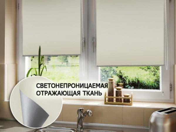 рулонные шторы Эскар в квартиру
